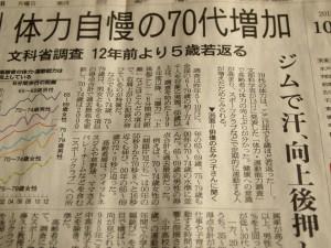 朝日新聞よりシニアの体力